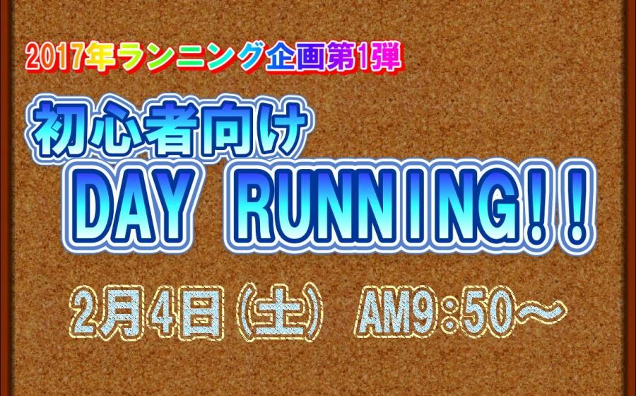 2017年ラン企画始動☆ 初心者向けDAY RUNNING!!
