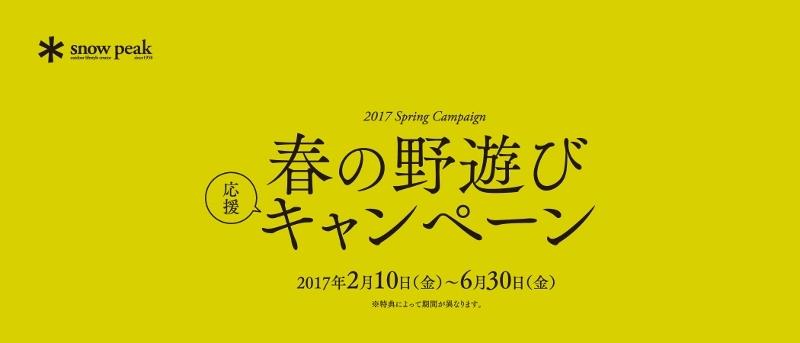 snowpeak 春の野遊びキャンペーン