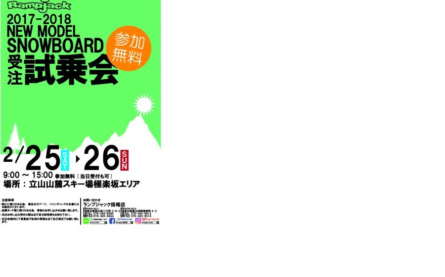 SNOWBOARD17-18NEWMODEL試乗会のお知らせ