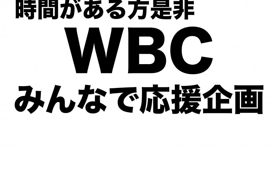WBC野球日本代表応援企画!