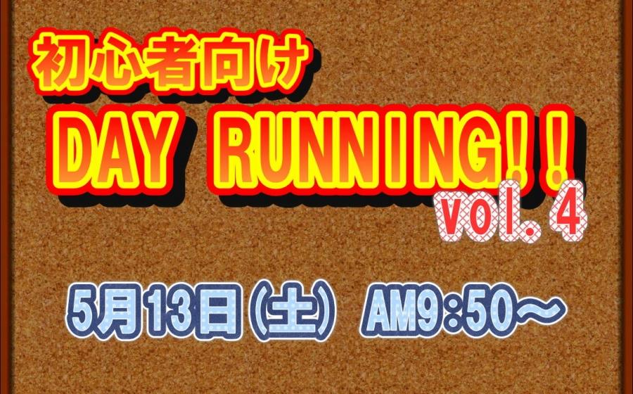 初心者向けDAY RUNNING!! vol.4開催のお知らせ