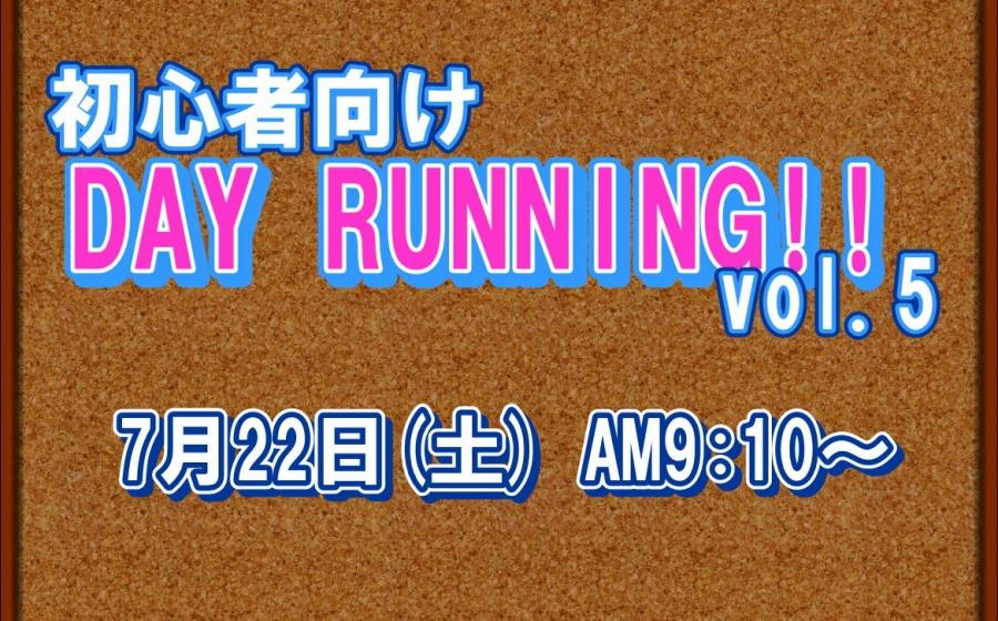 ☆初心者向けDAY RUNNING!! vol.5 開催のお知らせ☆