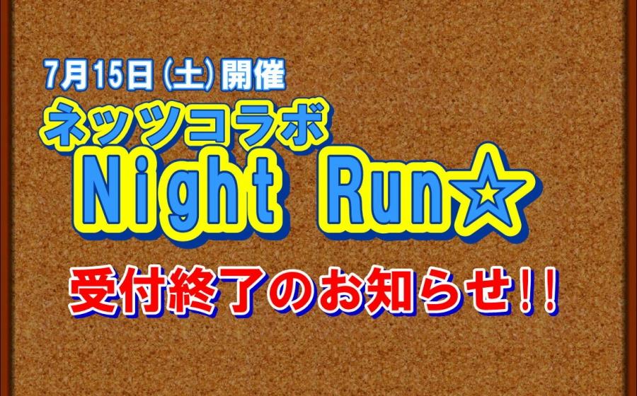 7月15日開催ネッツコラボNight Run☆ 参加受付終了のお知らせ