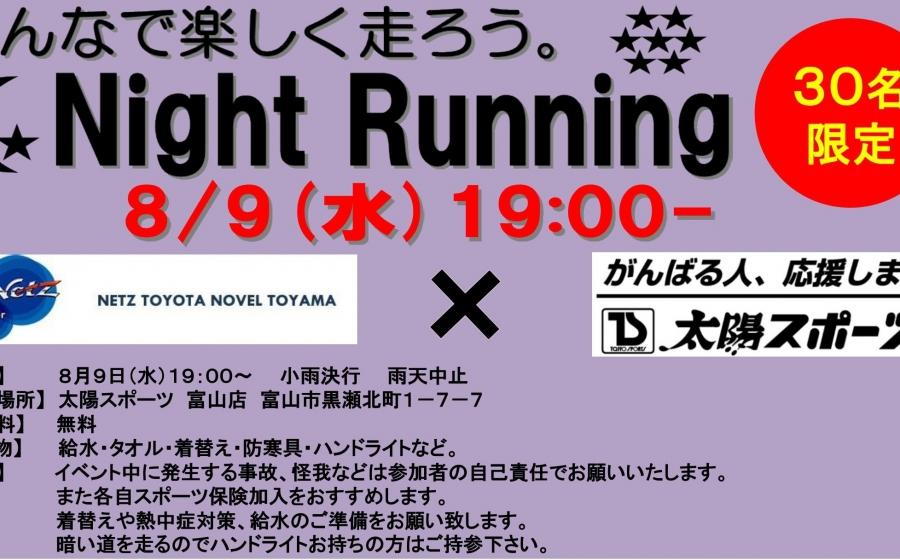 8月9日 ネッツコラボNight Running☆第4弾開催!!