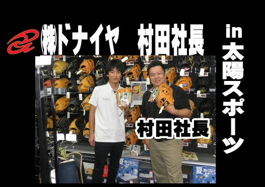 人気野球ブランド 「ドナイヤ」 村田社長ご来店♪