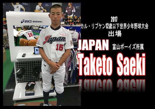 2017カルリプケン少年野球世界大会日本代表 佐伯豪土君 ご来店