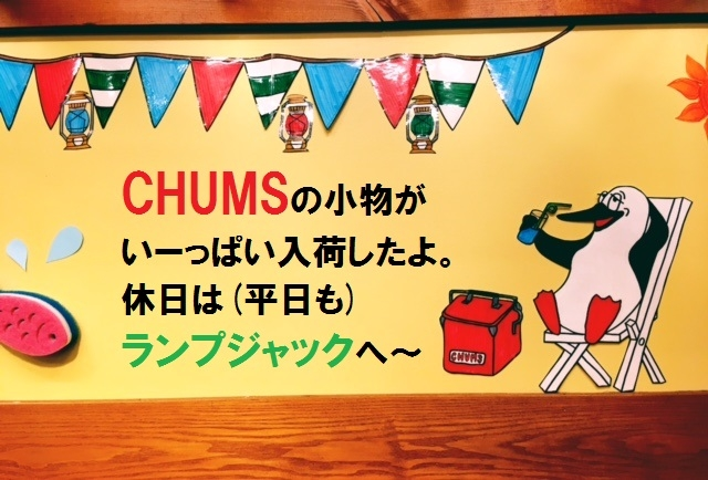 CHUMS入荷情報