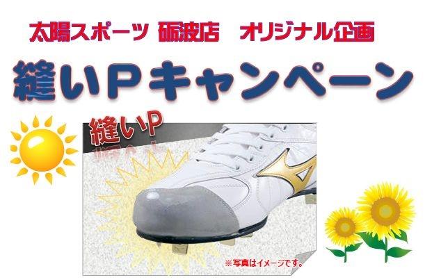 砺波店 2017 夏の縫いPキャンペーン
