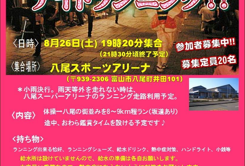越中八尾おわら風の盆 ナイトラン☆参加者募集!