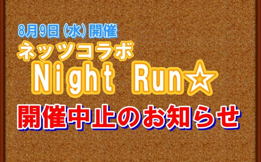 【重要】8月9日(水)ネッツコラボナイトラン☆開催中止のお知らせ