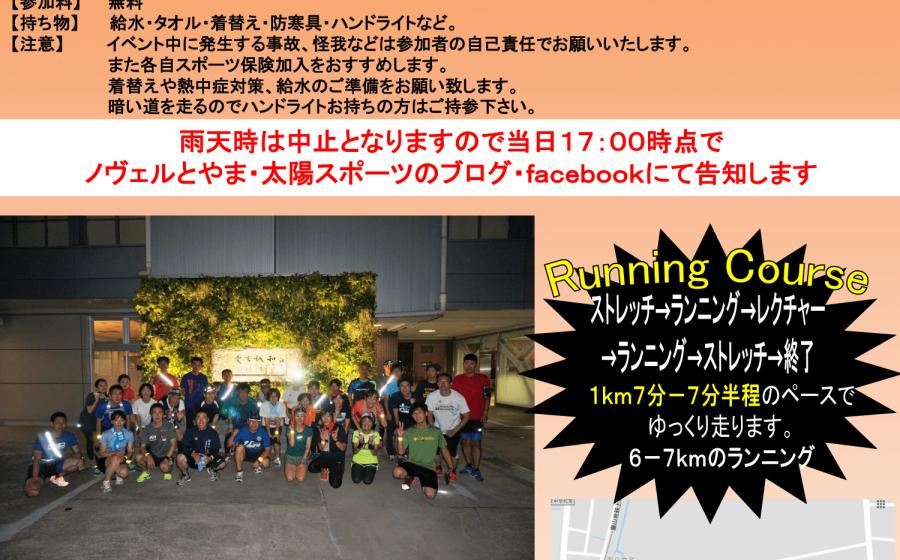 9月13日(水)ネッツコラボナイトランを開催!!