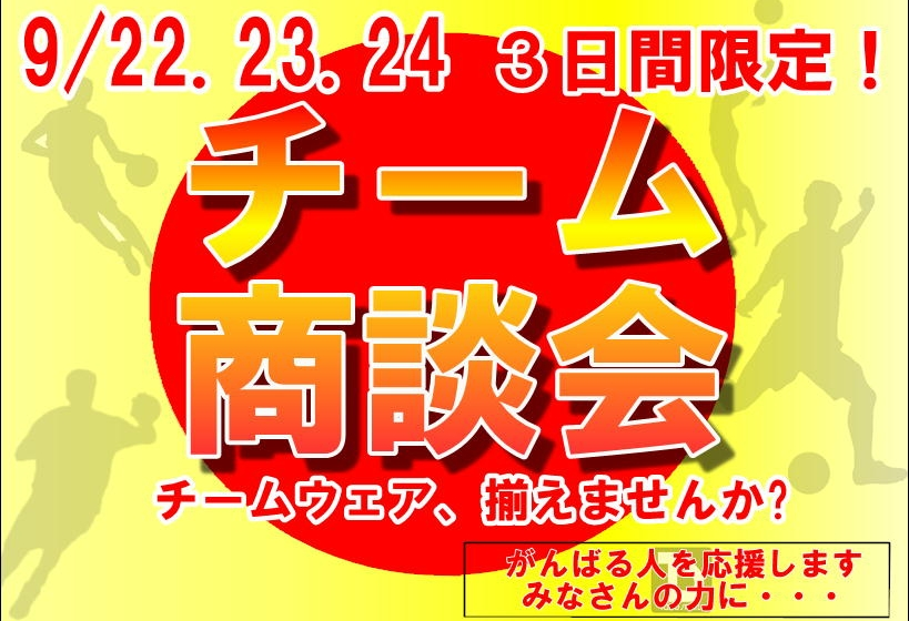 チーム商談会 開催!!