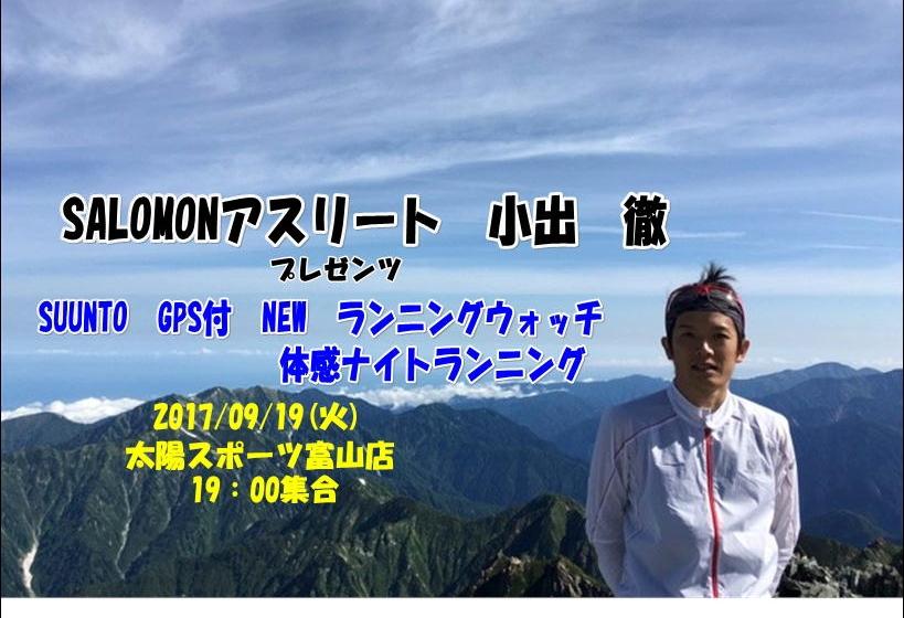 小出徹 プレゼンツ SUUNTO ランニングウォッチ 体感ナイトランのお知らせ!!
