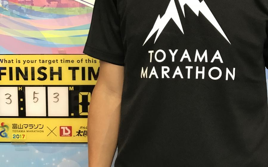 富山マラソンEXPO2017 出店のお知らせ!!