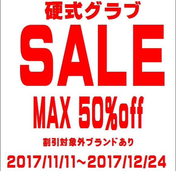 硬式グラブSALE MAX50%OFF!!