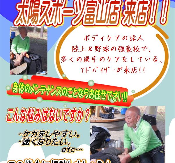 ボディケアの達人 来店!!