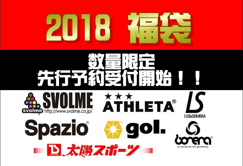 2018フットサル福袋 先行予約開始!!!