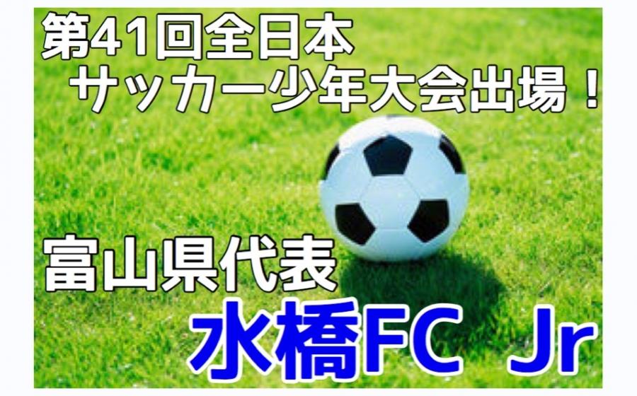 頑張れ!! 水橋FC Jr!!