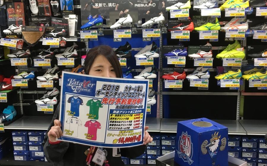 2018カターレ富山 ユニフォーム予約受付開始!