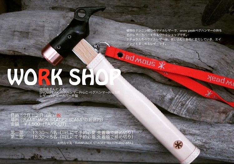 革細工のワークショップを開催します。