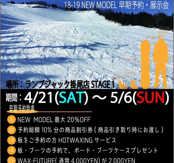 展示品、紹介① スノーボード18-19年NEWモデル展示・早期予約会!