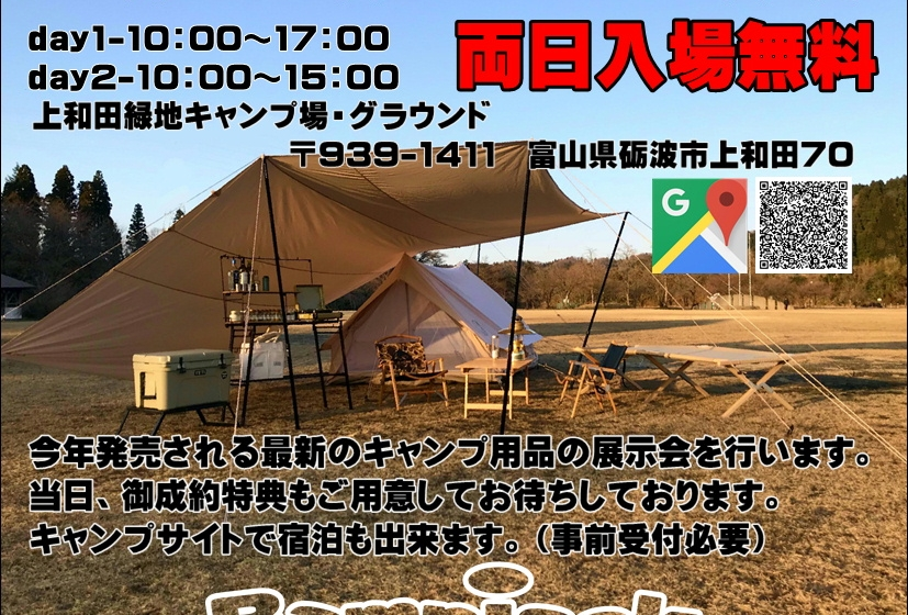 キャンピングギアの展示会を開催します。