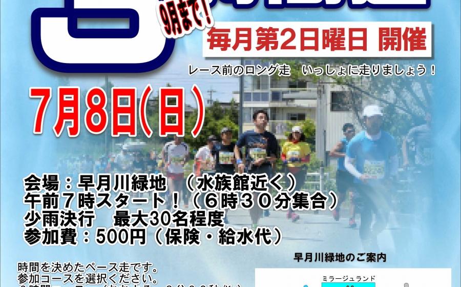 富山マラソンに向けて3時間走 参加者募集中!