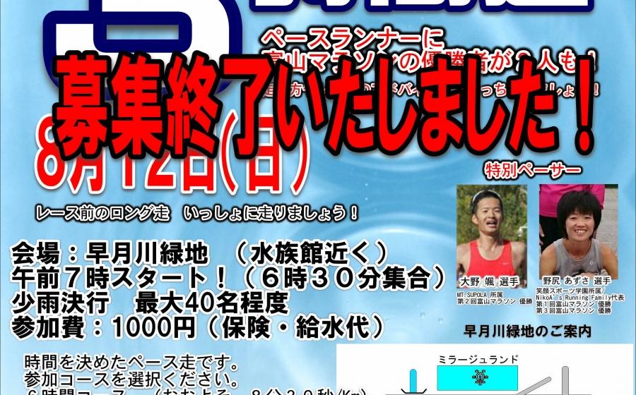 8月12日開催 富山マラソン対策 3時間走について