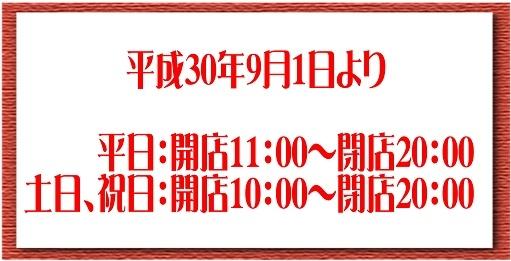 【重要】魚津店9月からの営業時間変更のお知らせ