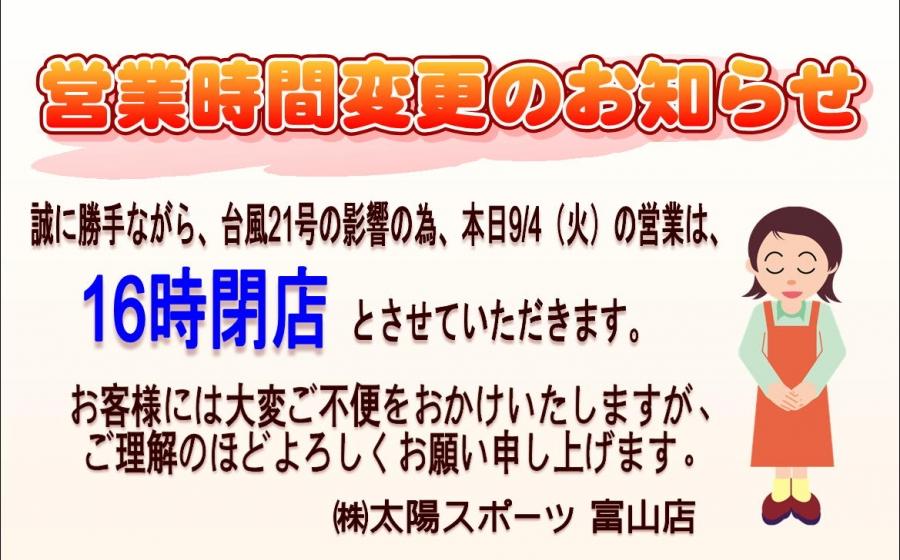 本日 9/4(火)の営業時間変更のお知らせ