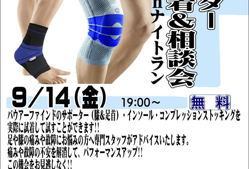 9/14(金) ナイトランにて、サポーター試着&相談会を開催します!!