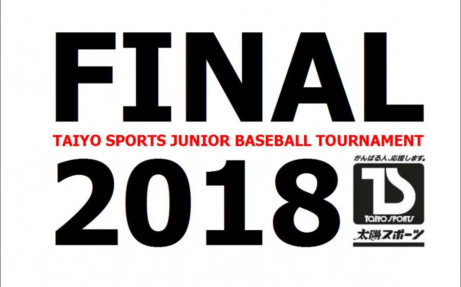 第15回太陽スポーツ杯少年野球大会FINAL