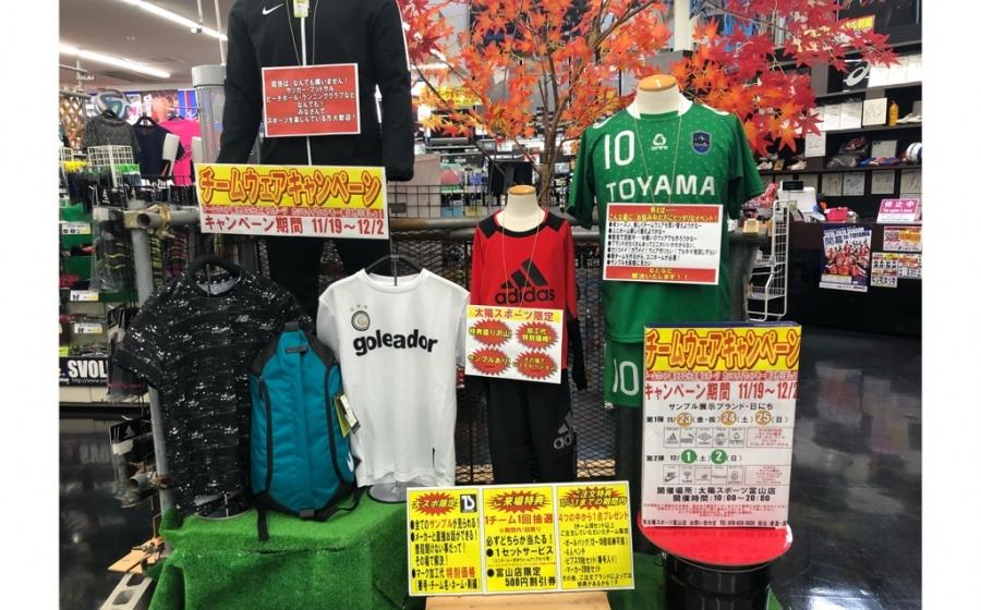 チームウェアキャンペーン開催間近!!