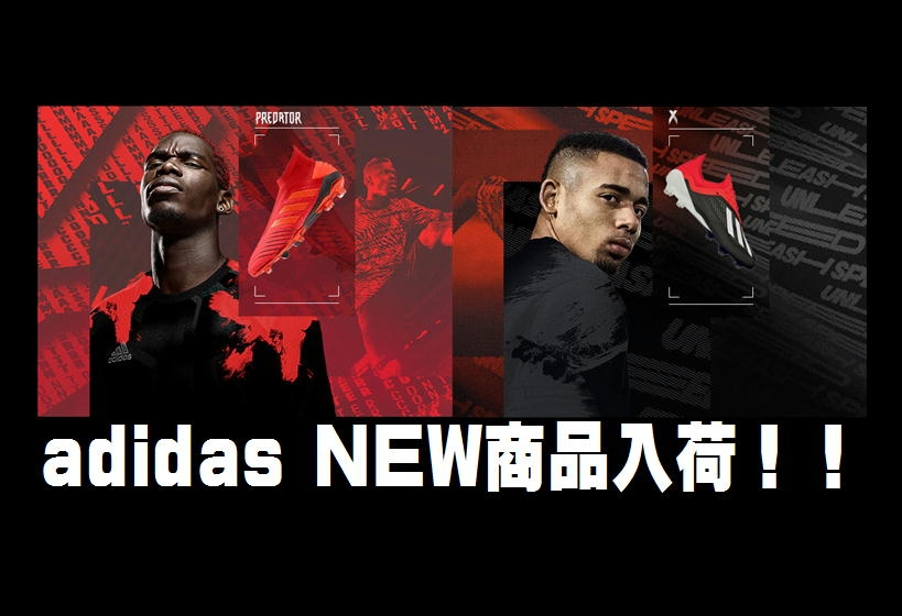 adidas サッカースパイク入荷!