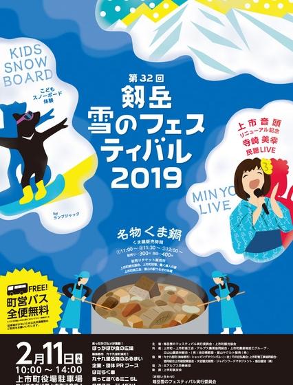 キッズ スノーボード無料体験会