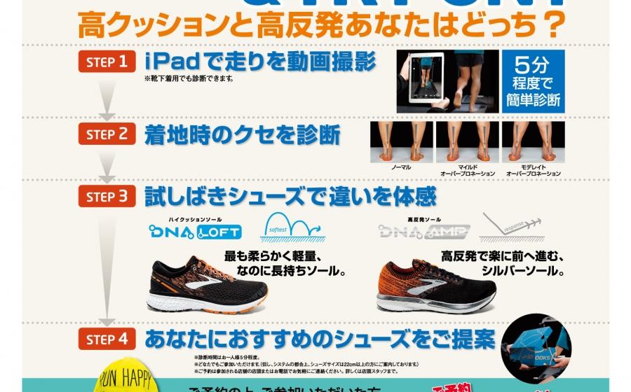 ブルックス シューズ診断&TRY ON 開催!!