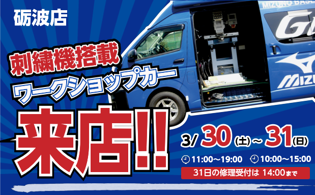 太陽スポーツ砺波店 ミズノ ワークショップカー来店