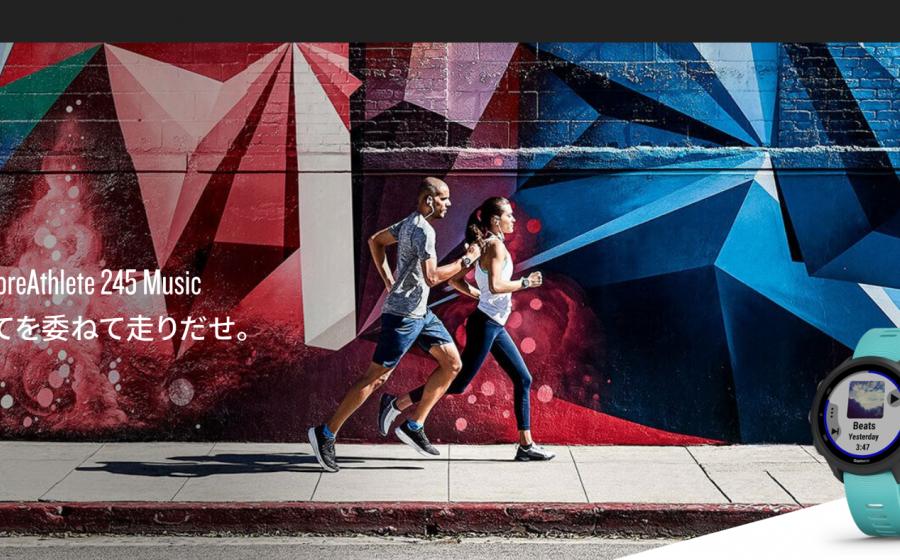 黒部名水マラソン 直前!『GARMIN 相談会開催』&新製品 FA245/245Music 発売開始