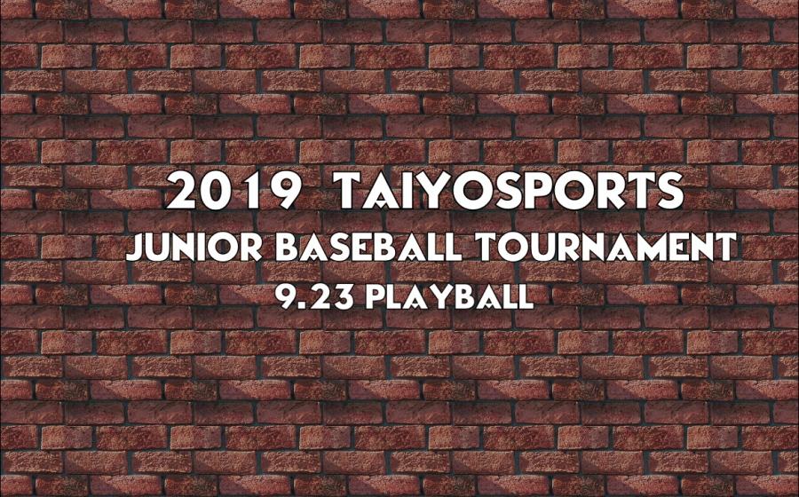 第16回太陽スポーツ杯少年野球大会 組み合わせ決定!