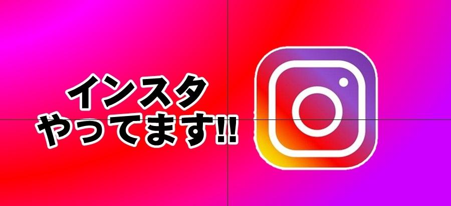 太陽スポーツ富山店 インスタグラムやってます!!