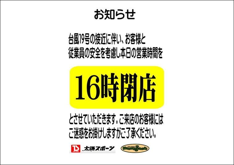 本日10/12(土)の営業時間変更のお知らせ