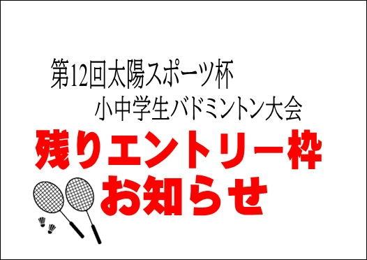 第12回太陽スポーツ杯バドミントン大会 残りエントリー枠のお知らせ!