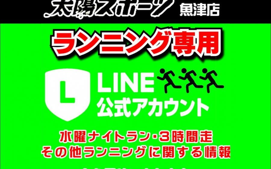 魚津店RUN【LINE公式アカウント】開始