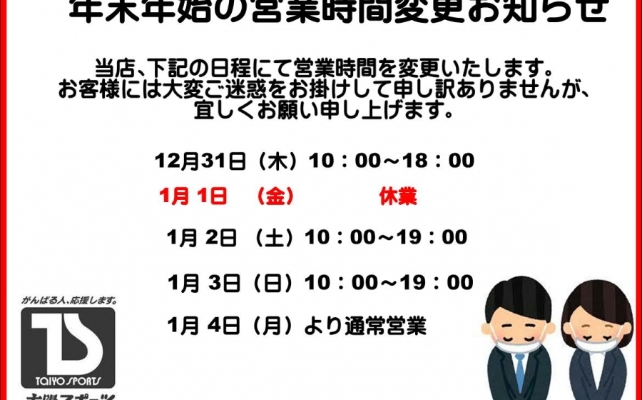 魚津店年末年始営業時間のお知らせ