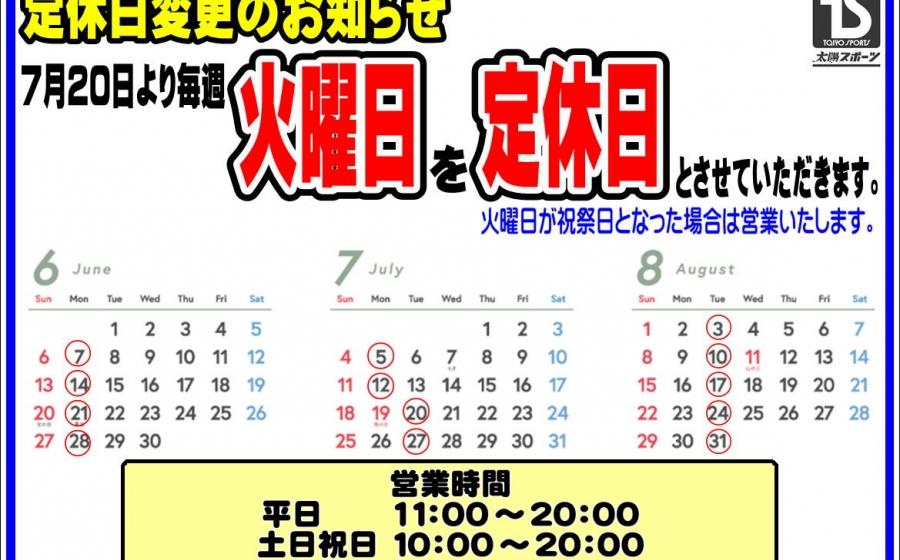 砺波店  定休日変更のお知らせ