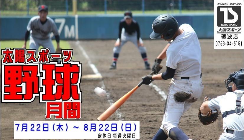 太陽スポーツ 野球月間 開催