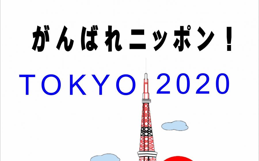 がんばれニッポン!TOKYO2020ポイント倍返し応援キャンペーン