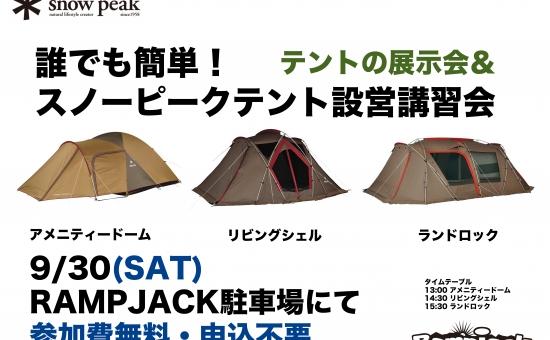 スノーピーク テント設営講習会&展示会