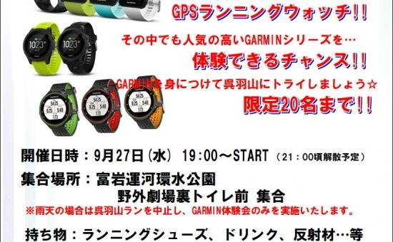 GARMIN de 呉羽山Try ナイトラン☆ 開催!!