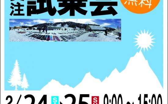 18-19NEW MODEL試乗会 詳細
